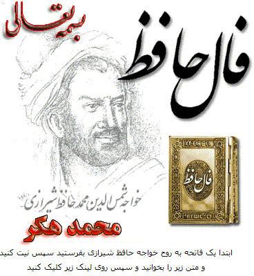 فال حافظ محمد هكر