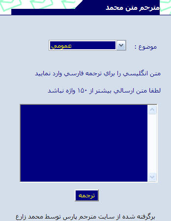 سایت مترجم آنلاین محمد پادشاه هكر ها